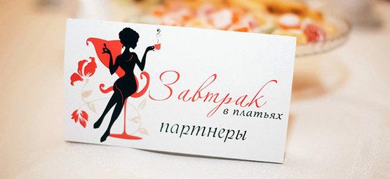 Завтрак в платьях 21 мая в Оренбурге – фотоотчет